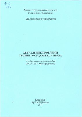 Актуальные проблемы теории государства и права