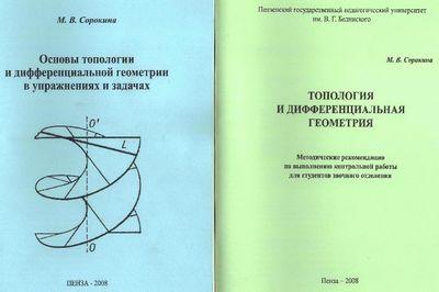 Аналитическая геометрия. Методические материалы и задания