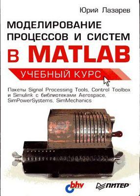 Дополнительные задания по изучению MatLab
