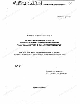 Формирование и исследование управленческих ситуаций