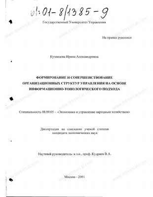 Формирование и совершенствование организационных структур управления
