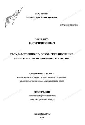 Государственно-правовая регламентация оперативно-розыскных мероприятий