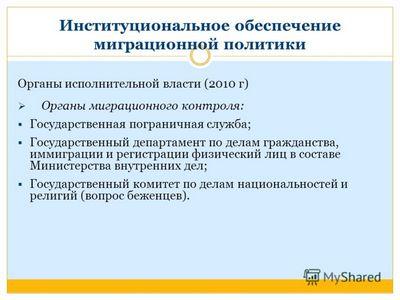 Государственно-правовое регулирование миграционной политики в РФ