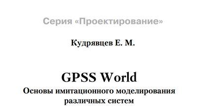 GPSS World. Имитaциoннoe мoдeлиpoвaниe. Часть 2