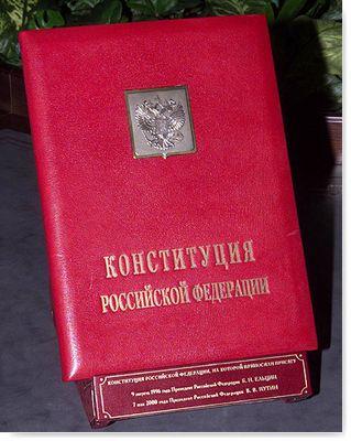 Информационно-правовые нормы Конституции РФ и развитие их предписаний в законодательстве РФ