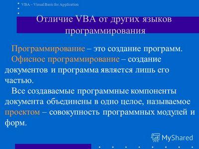 Информатика: Программирование на языке VBA