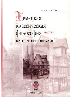 Исследование оснований бытия человека в классической немецкой философии