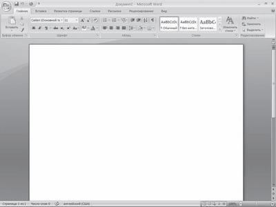 Изучение Интерфейса MS Word и встроенных средств редактирования
