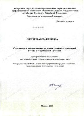 Экономическое положение современной России