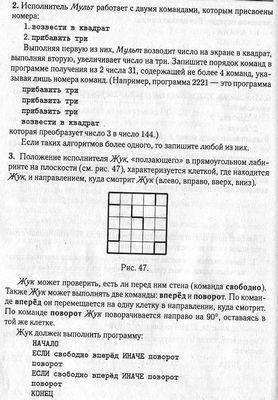 Элементы теории алгоритмов