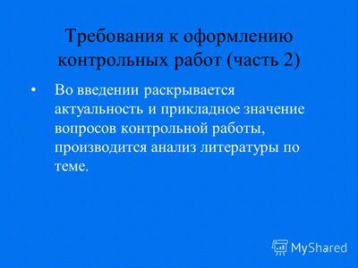 Конституционное (государственное) право России. Контрольные работы. Требования