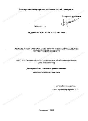 Методы статистической обработки экологической информации: дискриминантный, корреляционный и регрессионный анализ