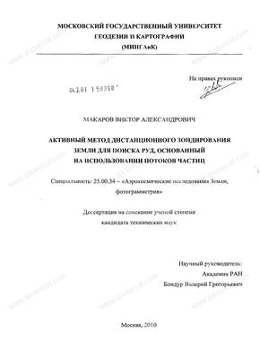 Микроволновая спутниковая аппаратура дистанционного зондирования Земли