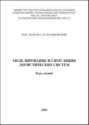 Моделирование СМО. Лабораторная работа №2