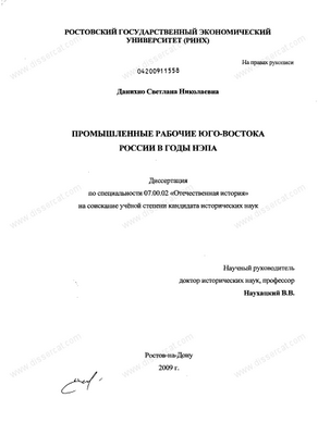 «Национализация информации»: Политическая власть и ЦСУ в послереволюционной России