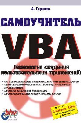 Общие сведения о VBA