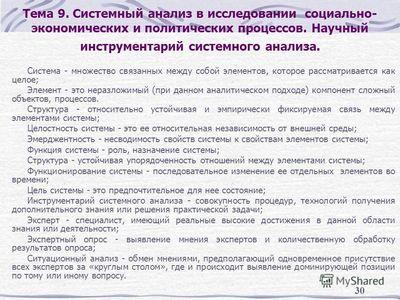 Основные процедуры системных исследований: учебное пособие