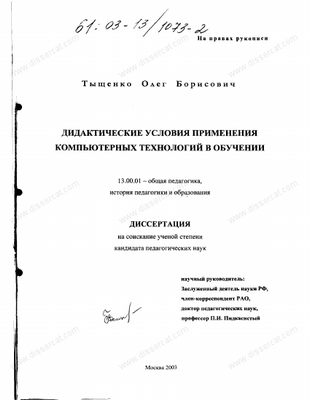 Основы компьютерных технологий: учебное пособие