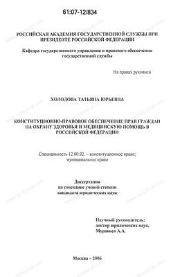 Право человека на эвтаназию: конституционно-правовые проблемы