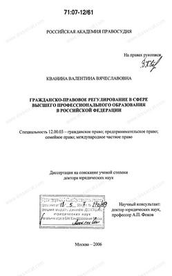 Правовое регулирование среднего профессионального образования в России