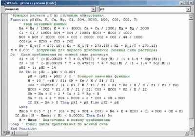 Пример проектирования баз данных в средах Excel и VBА
