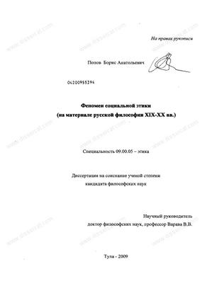Проблема пространства и морали в русской социально-философской мысли XIX-XX веков