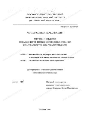 Проектирование цифровых устройств ЭВМ в программном пакете MICROCAP-9. ЛР №4