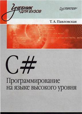 Программирование на языках высокого уровня