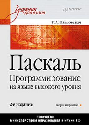 Программирование на языках высокого уровня. Лабораторный практикум