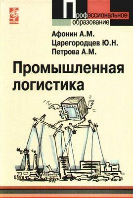 Промышленная логистика: лекции
