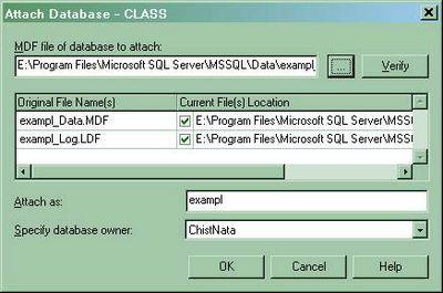 Работа в среде SQL Server 2000