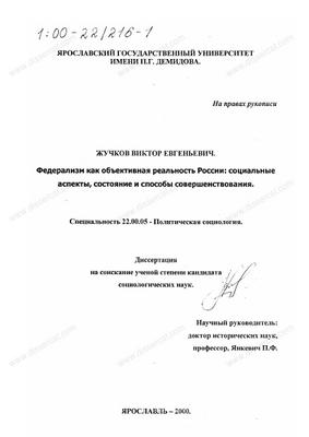 Российский федерализм: идея и реальность