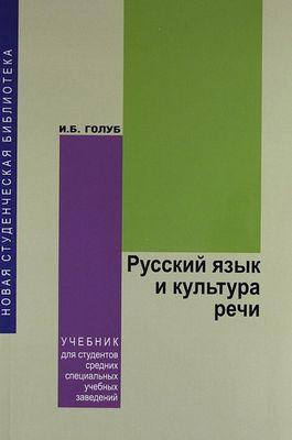 Русский язык и культура речи. Программа