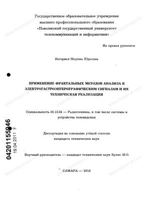 Съем и обработка биоэлектрических сигналов. Раздел 2