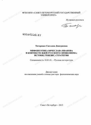 Символизм Вяч. Иванова и мифологема Диониса