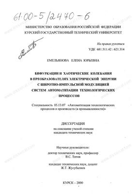 Синтез нелинейных САУ с широтно-и частотно-импульсной модуляцией