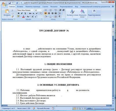 Создание шаблонов в MS Word