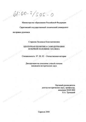 Становление цензурного законодательства в России (первая половина 19 века)