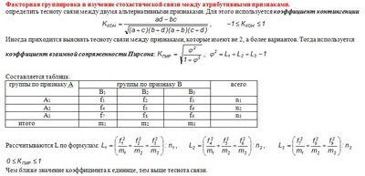 Статистика. Методы анализа статистической информации