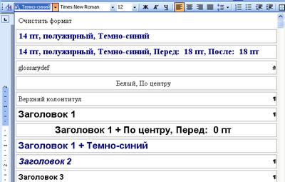 Стилевое форматирование в MS Word