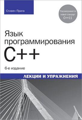 Технология программирования. Лекции