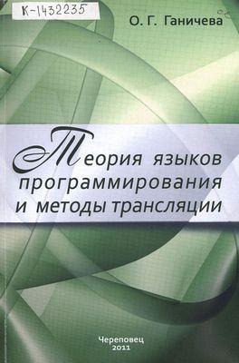 Теория языков программирования и методы трансляции