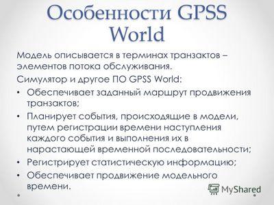 Управление движением транзактов в среде GPSS World