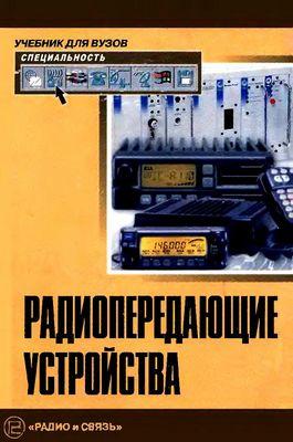 Возбудители радиопередающих устройств