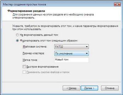 Выбор файловой системы и подготовка разделов